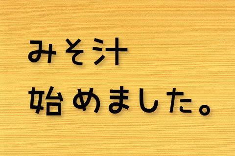 全日本みそ汁選手権大会の情報サイトがオープンしました!