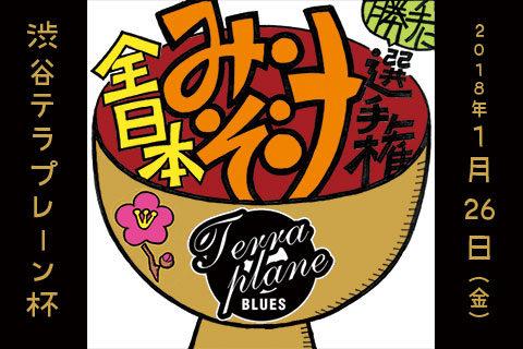 1月26日(金)に渋谷テラプレーン杯開催決定!
